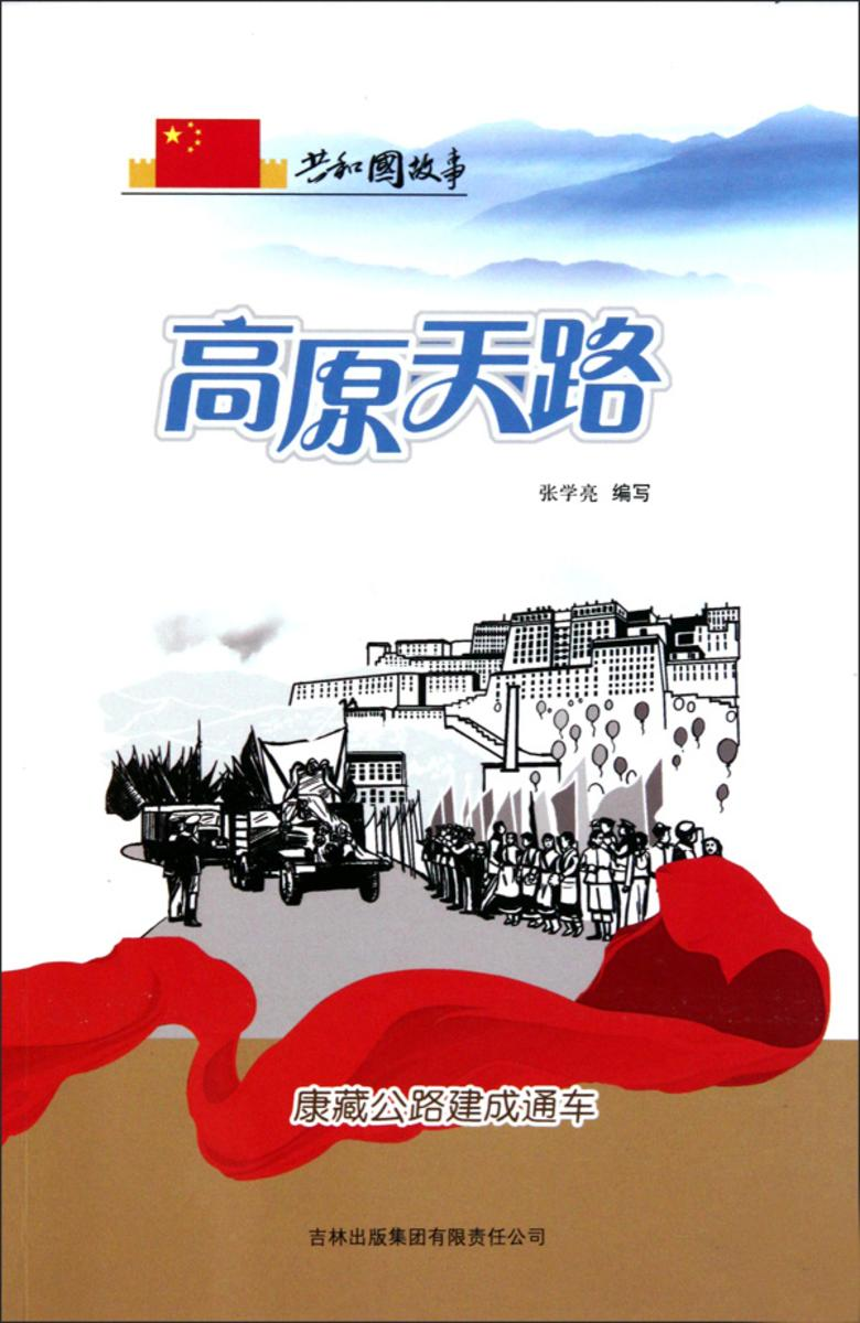 高原天路:康藏公路建成通车