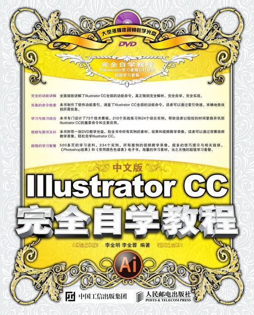中文版Illustrator CC完全自学教程