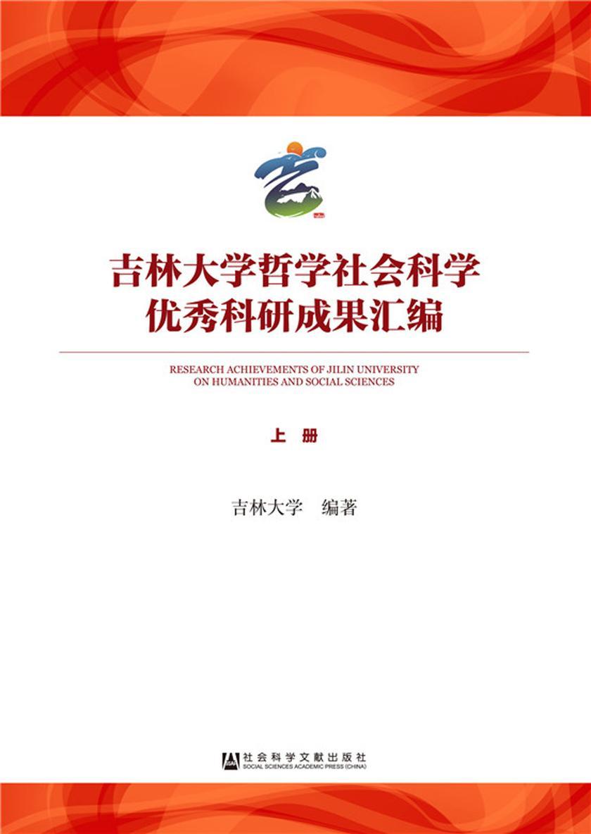 吉林大学哲学社会科学优秀科研成果汇编(全2册)