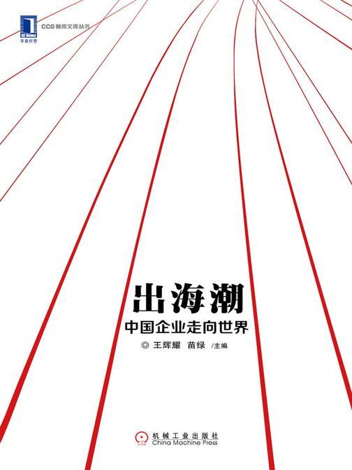 出海潮: 中国企业走向世界