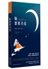 她想要月亮:颠覆平庸的旅程(试读本)