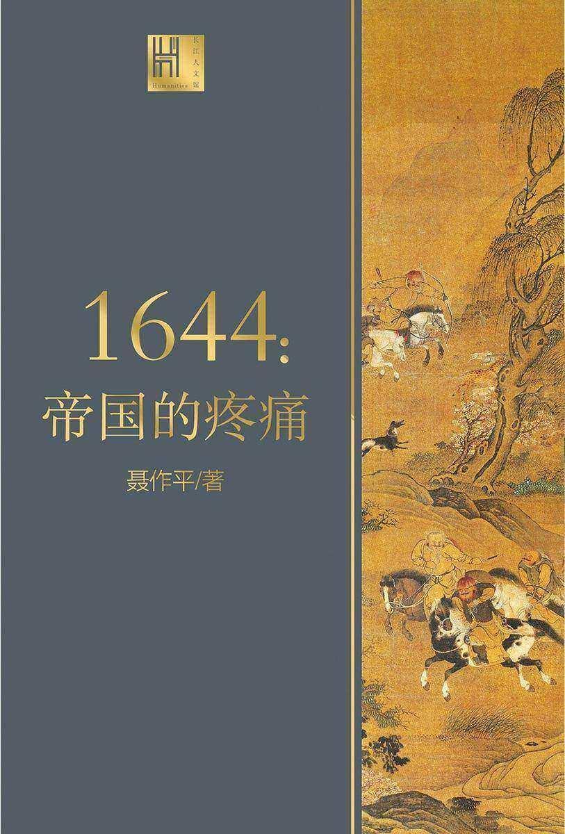 1644:帝国的疼痛(长江人文馆)(长江人文馆,描绘644年中国的社会全景,将一个庞大帝国的崩溃和转型社会的失败展现在读者面前)