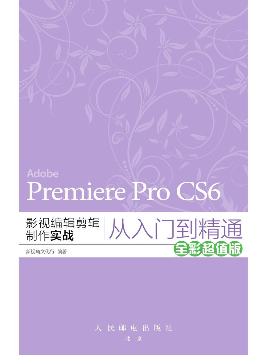 Premiere Pro CS6影视编辑剪辑制作实战从入门到精通 全彩超值版