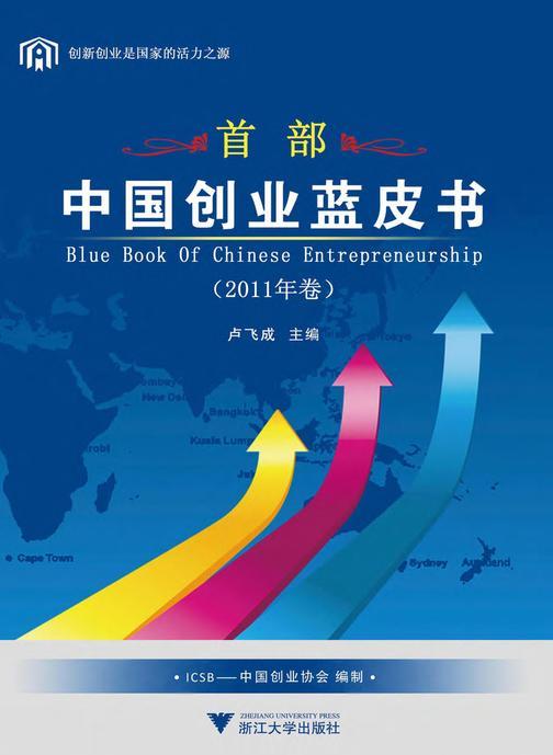 中国创业蓝皮书(2011年卷)