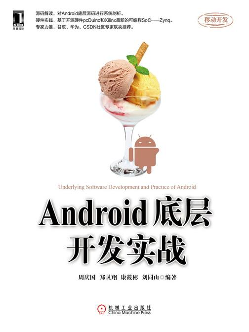 Android底层开发实战