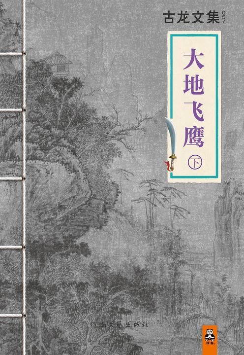 古龙文集·大地飞鹰(下册)