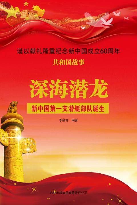 深海潜龙:新中国第一支潜艇部队诞生