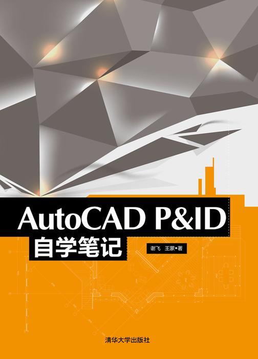 AutoCAD P&ID自学笔记