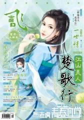 飞魔幻(2009年3月)(电子杂志)