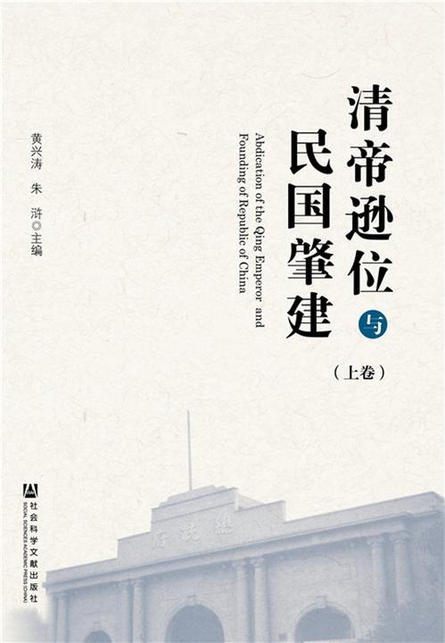 清帝逊位与民国肇建(全2册)