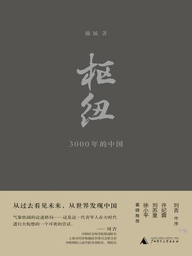 枢纽——3000年的中国