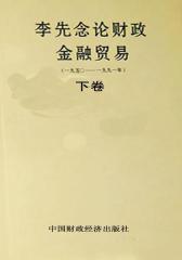 李先念论财政金融贸易——一九五〇——一九九一年(下卷)