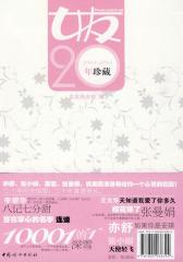 女友20年珍藏(2003-2005)(试读本)