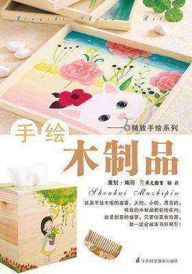 手绘木制品