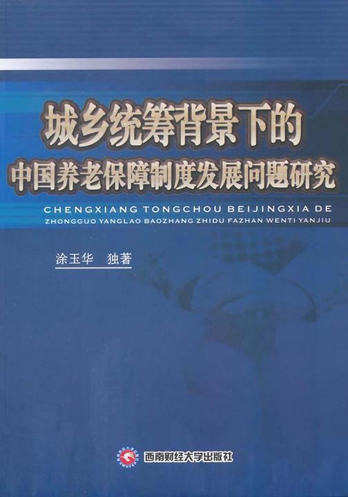 城乡统筹背景下的中国养老保障制度发展问题研究