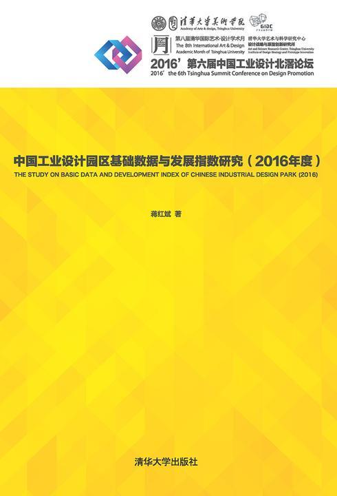 中国工业设计园区基础数据与发展指数研究(2016年度)