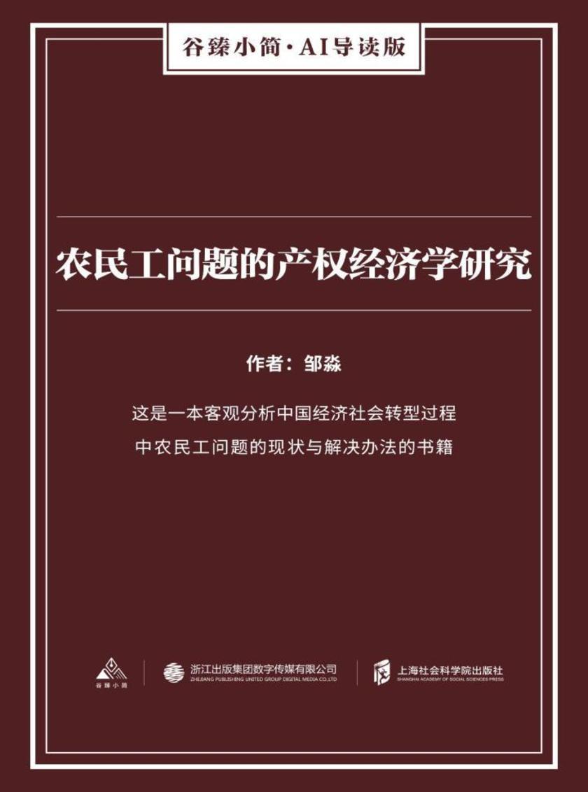 农民工问题的产权经济学研究(谷臻小简·AI导读版)