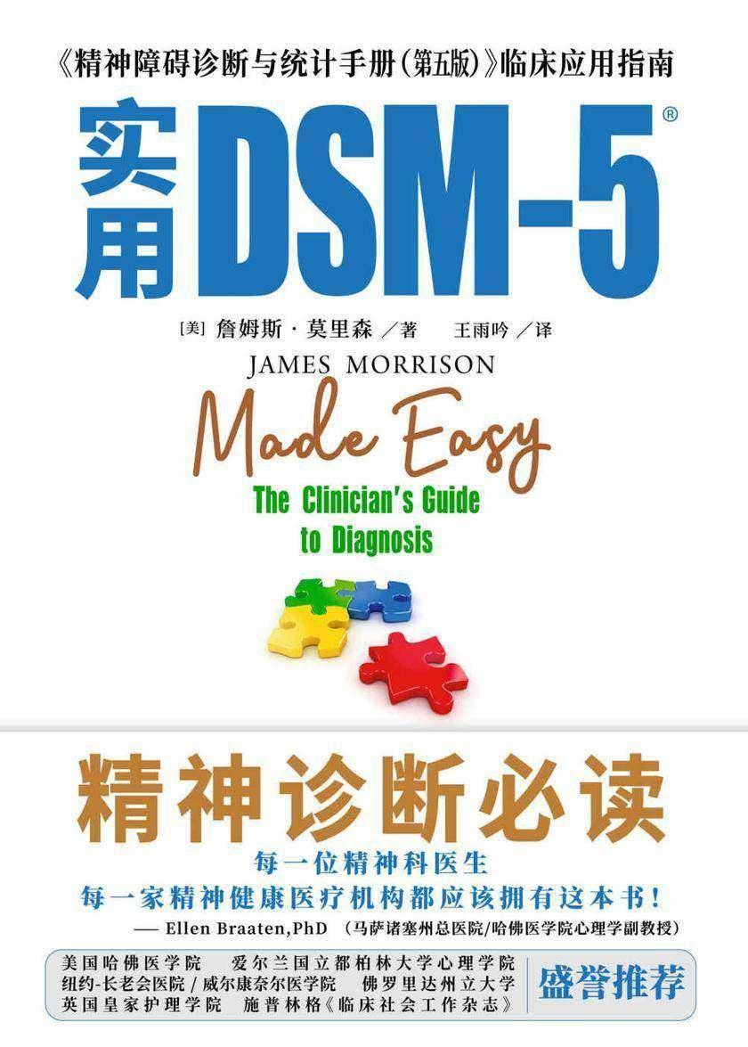 实用DSM-5