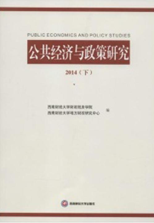 公共经济与政策研究2014年(下)(仅适用PC阅读)