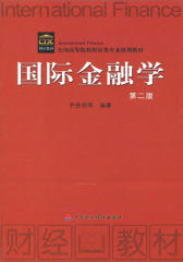 国际金融学(仅适用PC阅读)