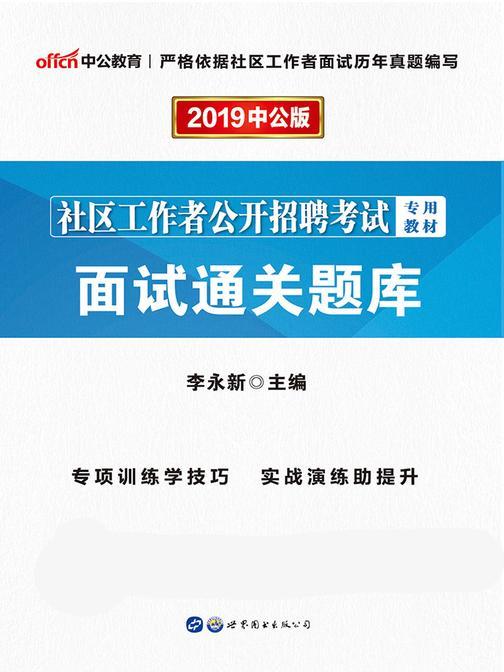 中公2019社区工作者公开招聘考试专用教材面试通关题库