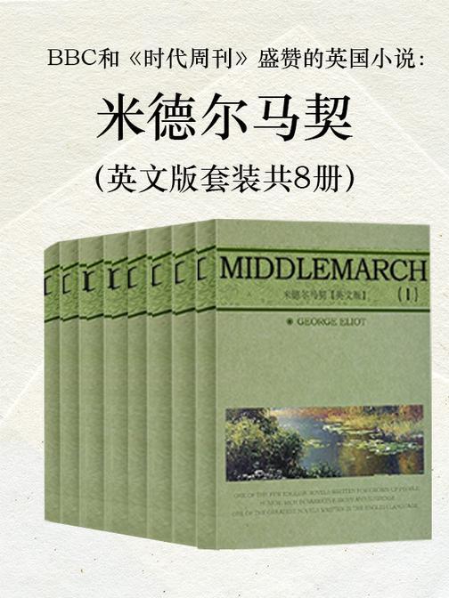 BBC和《时代周刊》盛赞的英国小说:米德尔马契(英文版套装共8册)