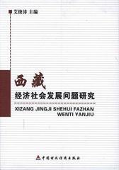 西藏经济社会发展问题研究