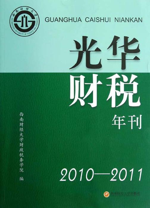 光华财税年刊(2010—2011)