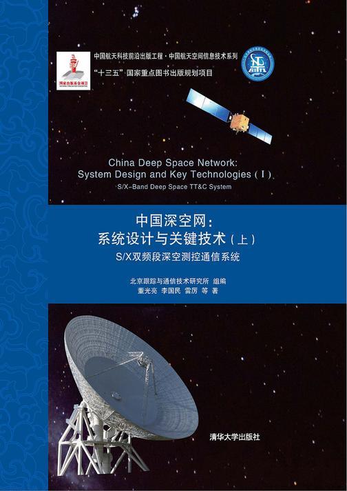 中国深空网:系统设计与关键技术(上)S-X双频段深空测控通信系统