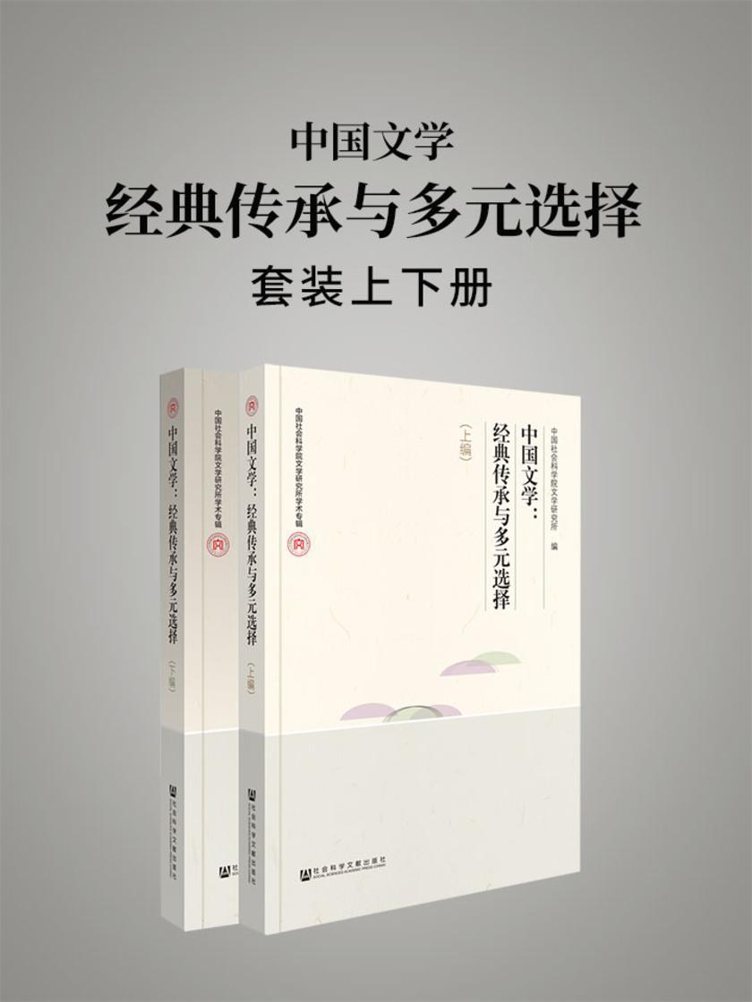 中国文学:经典传承与多元选择(全2册)(中国社会科学院文学研究所学术专辑)