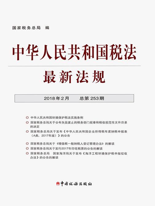 中华人民共和国税法最新法规2018年2月