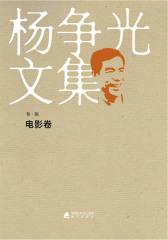 杨争光文集电影卷