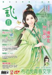 飞魔幻(2009年11月)(电子杂志)