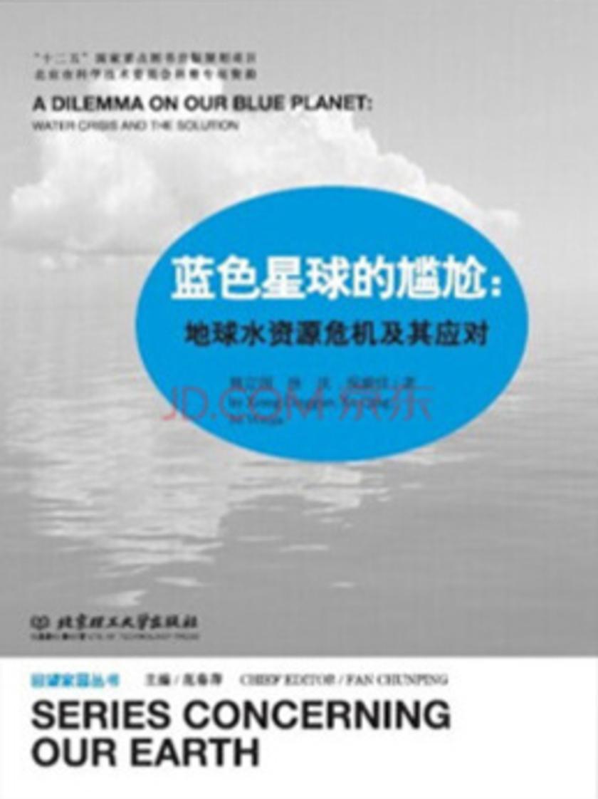 蓝色星球的尴尬:地球水资源危机及其应对