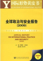 全球政治与安全报告(2009)(含光盘)(试读本)