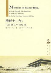 清廷十三年:马国贤在华回忆录