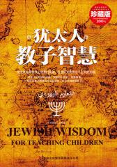 犹太人教子智慧