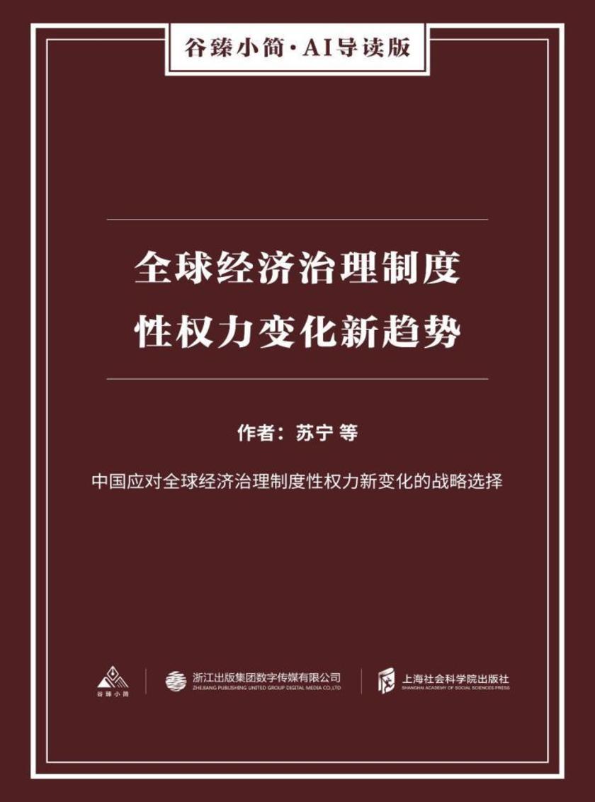 全球经济治理制度性权力变化新趋势(谷臻小简·AI导读版)