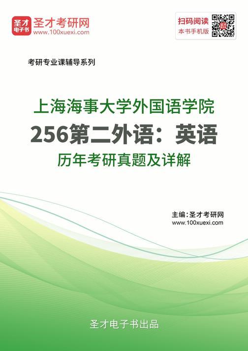 上海海事大学外国语学院256第二外语:英语历年考研真题及详解