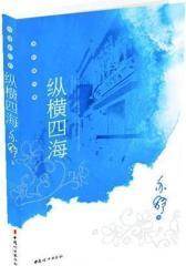 亦舒新经典:纵横四海(试读本)