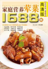 家庭营养荤菜1688例