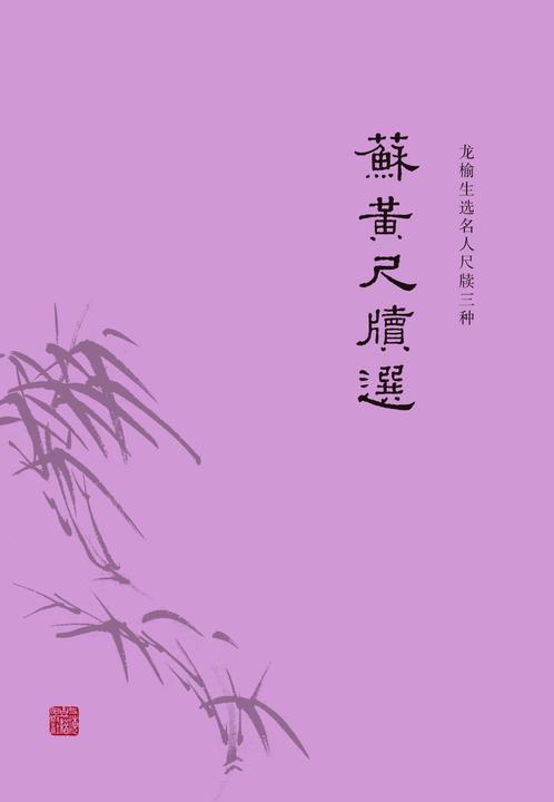 苏黄尺牍选(龙榆生选名人尺牍三种)