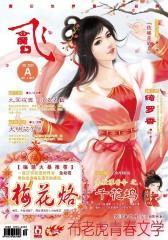 飞魔幻(2010年2月)(上)(总第66期)(电子杂志)