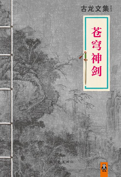 古龙文集·苍穹神剑