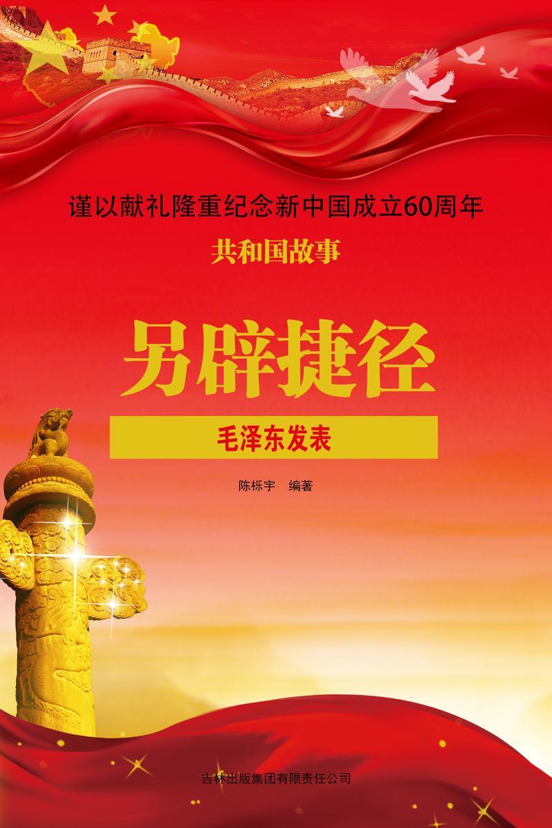 另辟捷径:毛泽东发表