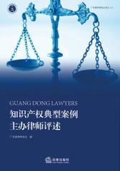 知识产权典型案例主办律师评述