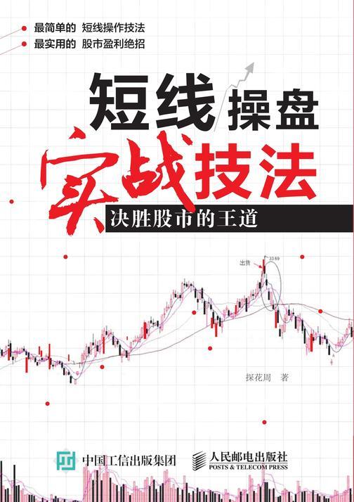 短线操盘实战技法:决胜股市的王道