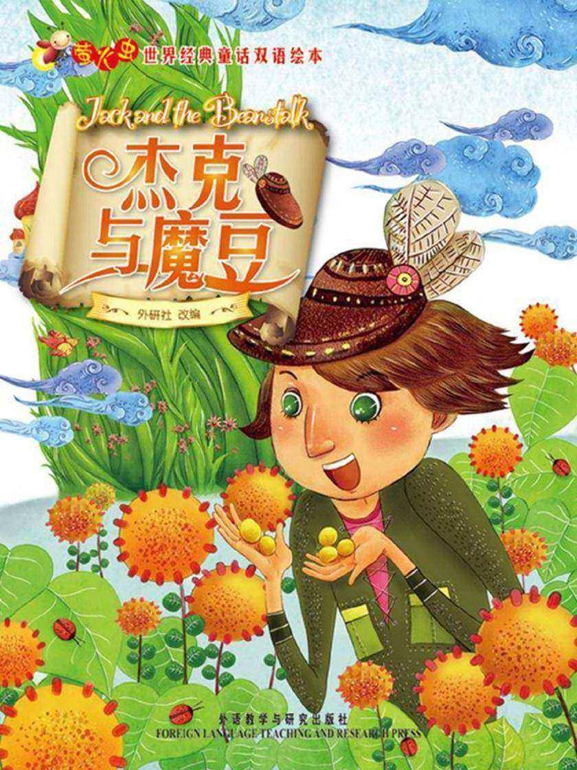 杰克与魔豆(萤火虫·世界经典童话双语绘本)