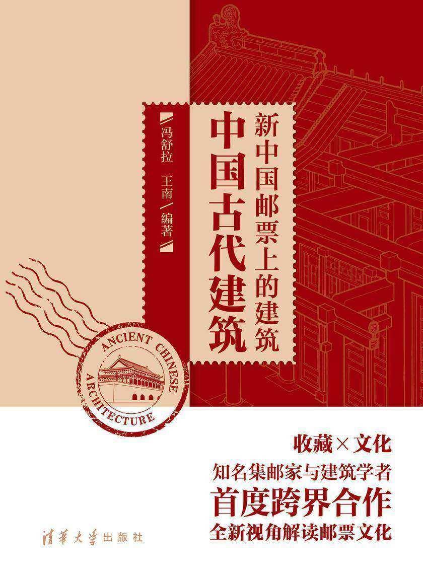 新中国邮票上的建筑:中国古代建筑
