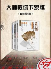 大师教你下象棋(套装共4册)